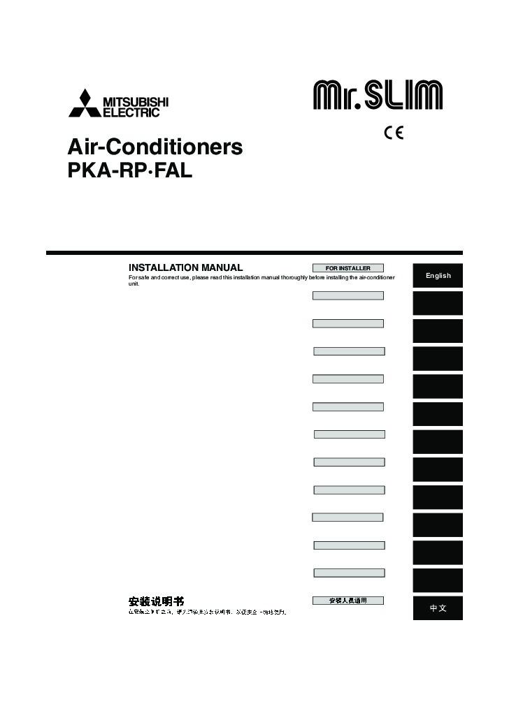 laboratory test report for fujitsu 12rls and mitsubishi fe12na mini split heat pumps